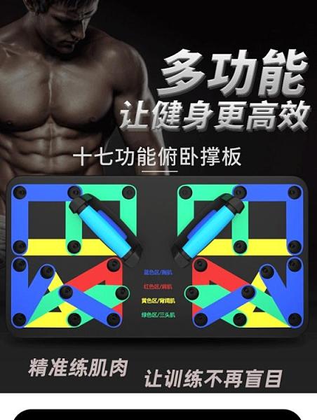 多功能健身板俯臥撐板支架男士俯臥撐訓練板輔助神器健身器材家用 交換禮物