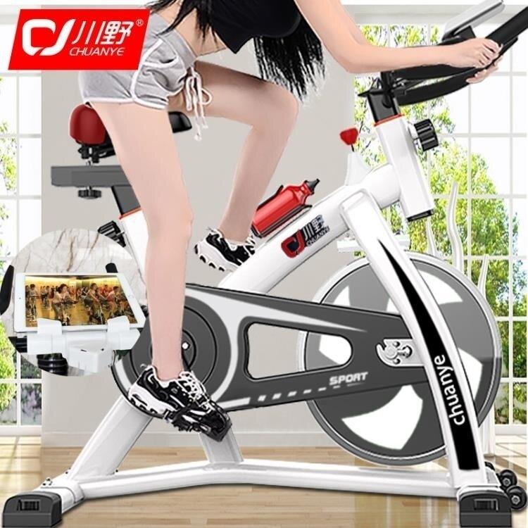 夯貨折扣!動感單車川野動感單車自行車家用健身車女性室內機器帶音樂健身房器材