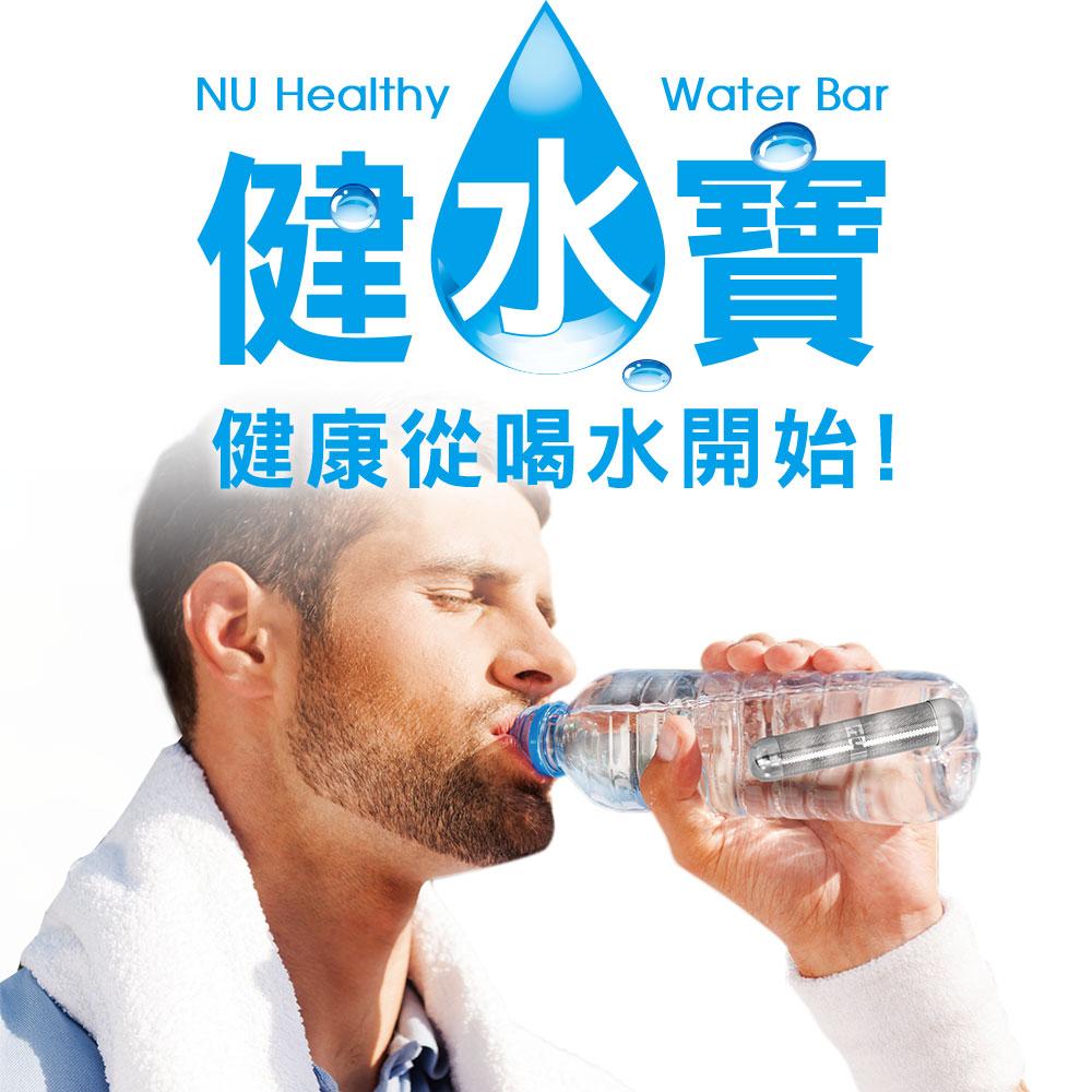 健水寶 鹼性離子水生成棒 健康活氧水素水