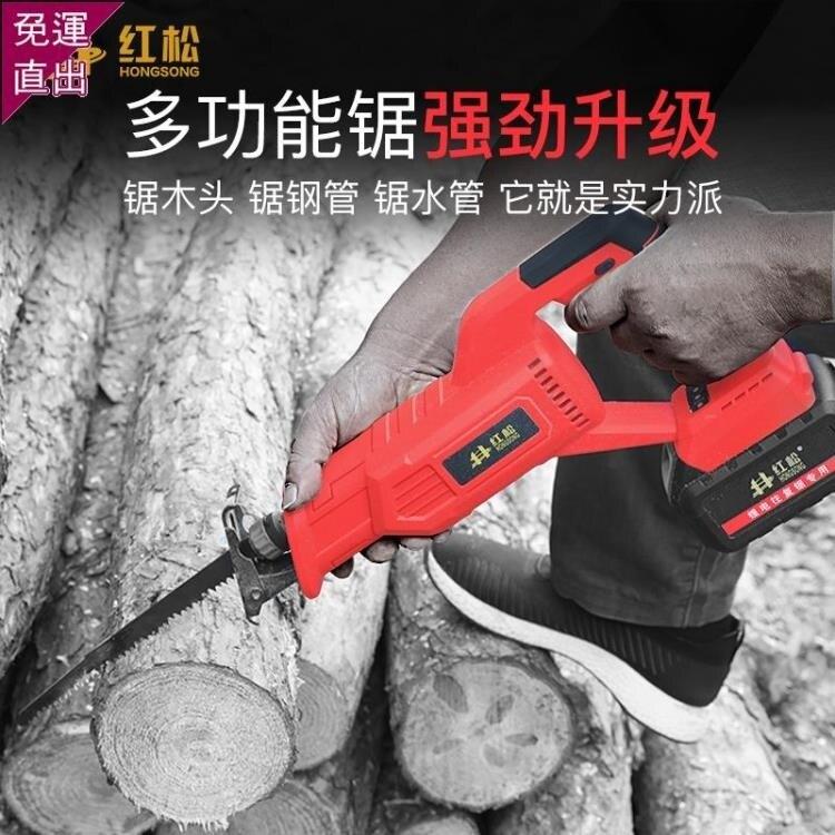 電鋸紅鬆鋰電充電式往復鋸電動馬刀鋸家用小型迷你電鋸戶外手提伐木鋸 充電電鋸 限時折扣