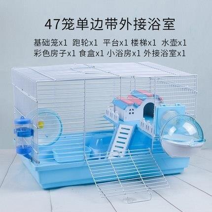 倉鼠籠 47籠倉鼠籠基礎籠倉鼠籠子用品金絲熊窩別墅單雙層套餐 限時折扣