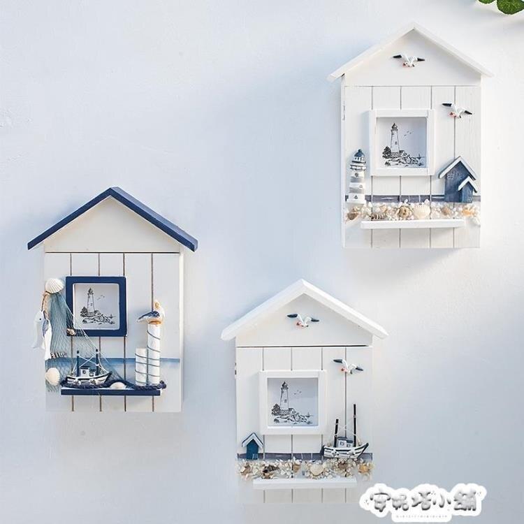 地中海房形壁掛鑰匙收納盒裝飾木質墻面裝飾品工藝品鑰匙相框 安妮塔小鋪yh