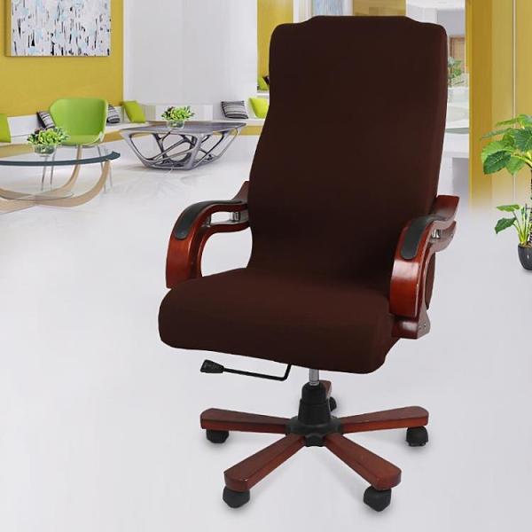 加厚辦公椅套電腦轉椅椅套老板椅子套會議室座位墊彈力椅背扶手罩 【端午節特惠】