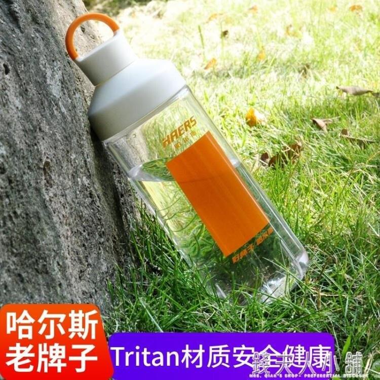 哈爾斯運動水杯子大容量男女便攜Tritan塑料杯耐高溫戶外健身水壺yh