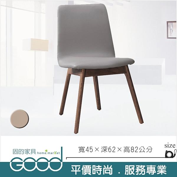 《固的家具GOOD》623-6-ADC 莫爾栓木胡桃色餐椅/灰皮/淺黃皮
