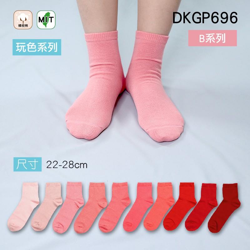 《DKGP696-B》玩色系列棉短襪 純棉襪 超彈性減壓襪口 舒適不緊勒 粉紅色襪子