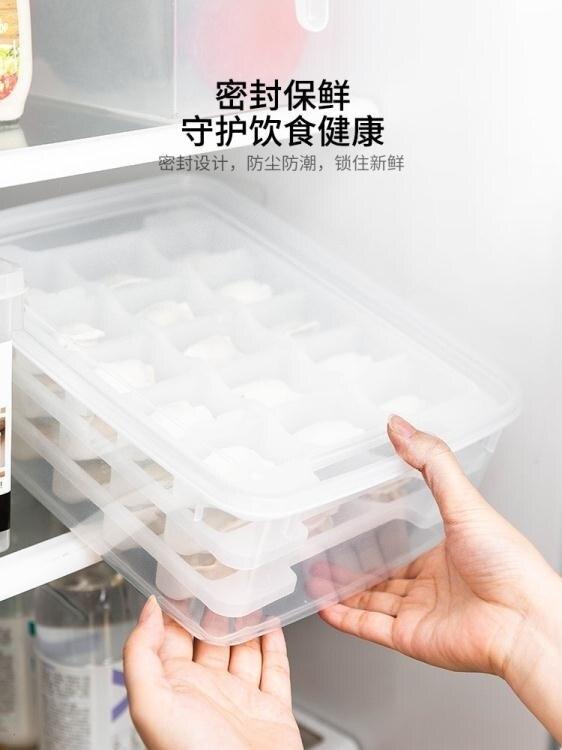 【618購物狂歡節】摩登主婦家用餃子盒冷凍冰箱保鮮收納盒凍餃子多層速凍水餃餛飩yh