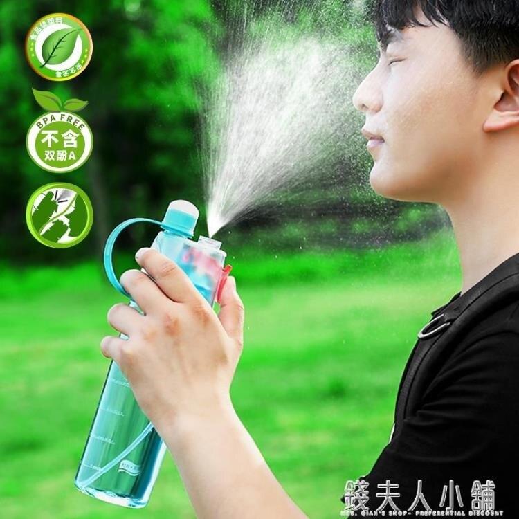 噴霧水杯抗摔耐熱補水降溫便攜運動戶外塑料水壺夏季學生軍訓杯子yh