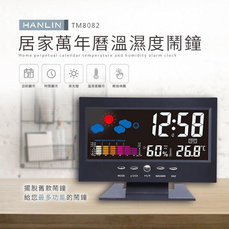 HANLIN TM8082 居家萬年曆溫濕度鬧鐘