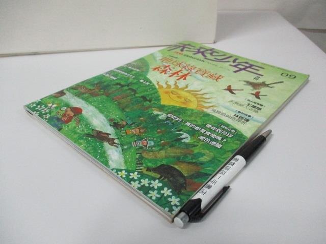 【書寶二手書T6/少年童書_DYT】未來少年_9期_地球綠寶藏-森林
