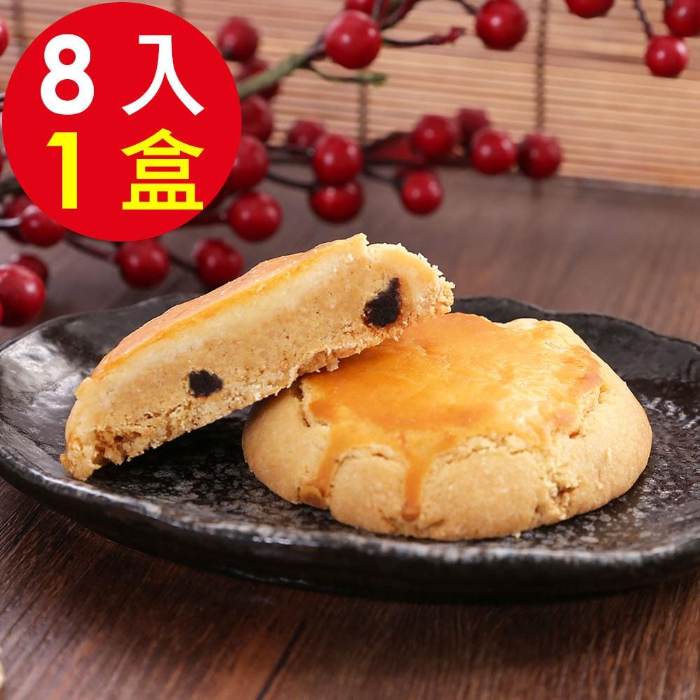 美雅宜蘭餅 古法手作葡萄奶酥8入x1盒【預購】
