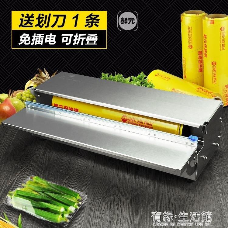 現貨 超市大卷保鮮膜包裝機封口機水果打包機覆膜機商用保鮮膜切割機AQ