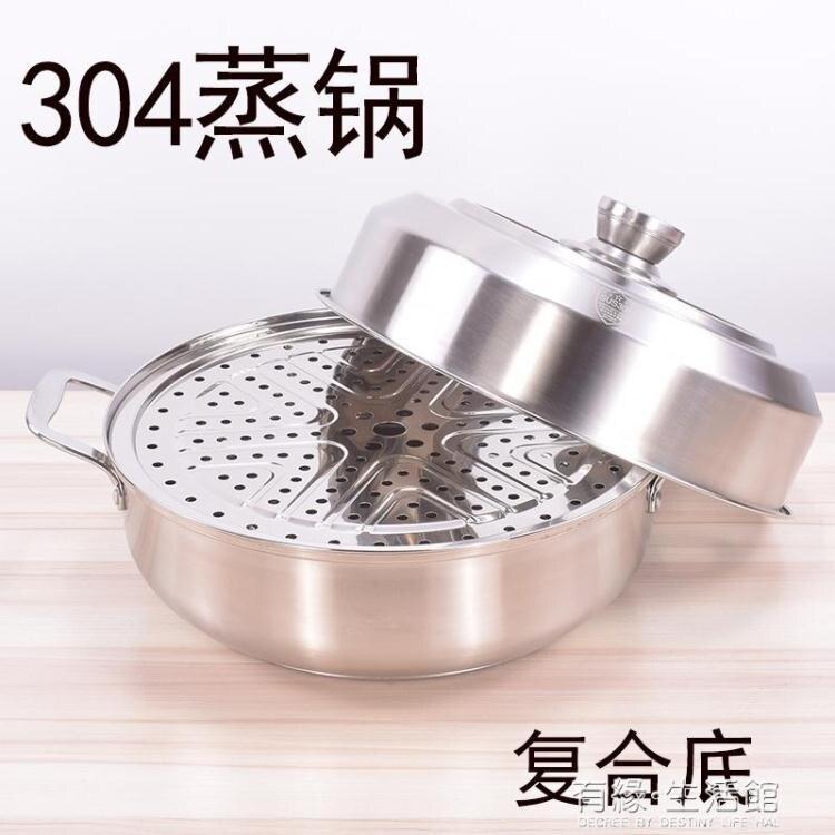 現貨 304不銹鋼蒸鍋桑拿鍋海鮮蒸汽火鍋加厚家用多功能復底單層蒸鍋AQ
