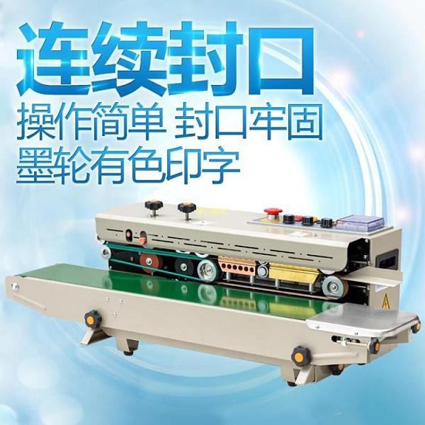 鑫空FRD-1000-II封口機商用 全自動連續封口機墨輪印字有色印字機 快速出貨