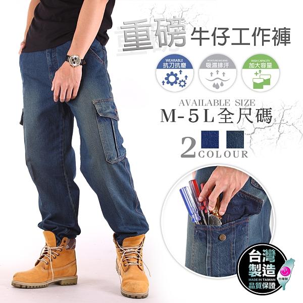 台灣製造 精品質感 YKK拉鍊 素面 單寧中直筒牛仔褲 工作褲 兩色【CS衣舖】#703