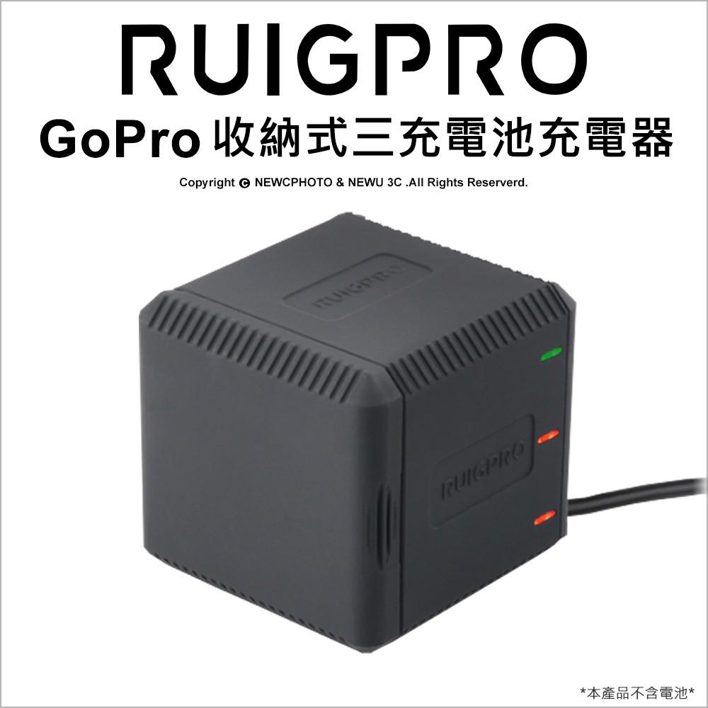 睿谷 GoPro 收納式三充充電器 廠商直送