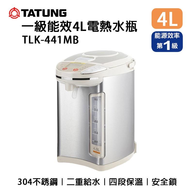 【大同 TATUNG】 一級能效4L電熱水瓶 可四段溫度設定(TLK-441MB)