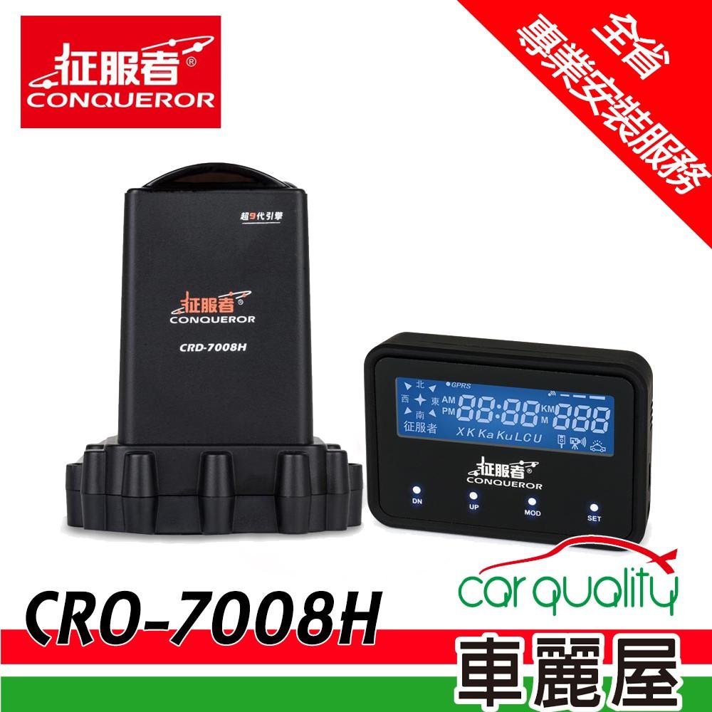 征服者 CRO-7008H GPS分離式全頻雷達測速器(送專業基本安裝服務) 廠商直送