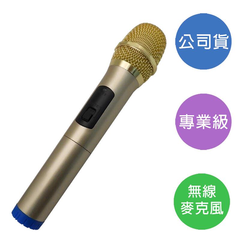 焊馬cy-h5703 專業級 無線 麥克風 高靈每度 音質清晰 低音飽滿