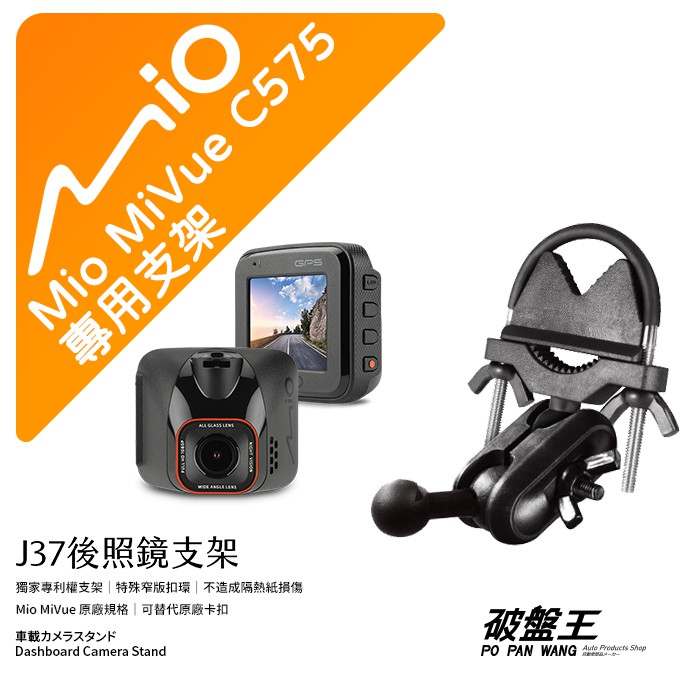 Mio MiVue C575 後視鏡支架行車記錄器 專用支架 後視鏡支架 後視鏡扣環式支架 後視鏡固定支架 J37