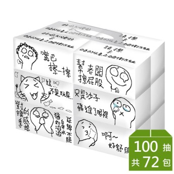 人氣貼圖畫家白色的玩意衛生紙!*100抽72包 【LINE 官方嚴選】