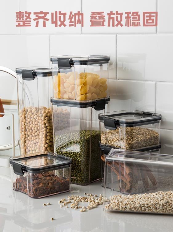 密封罐透明塑料廚房香料食品堅果咖啡豆儲物罐家用五谷雜糧收納盒yh