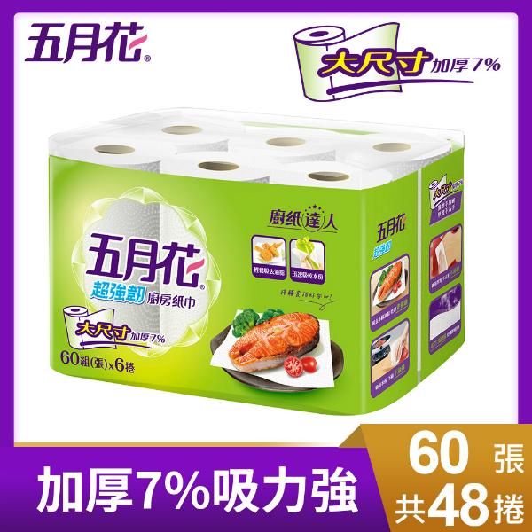 【五月花】超強韌廚房紙巾60組x6捲x8袋/箱