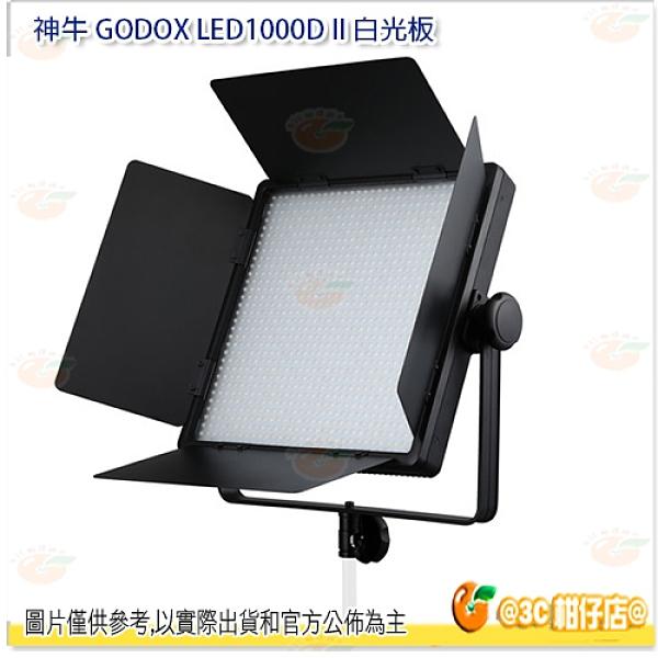 神牛 GODOX LED1000D II 白光版 LED燈 補光燈 棚燈 光效柔和 取代LED1000W 持續燈 公司貨