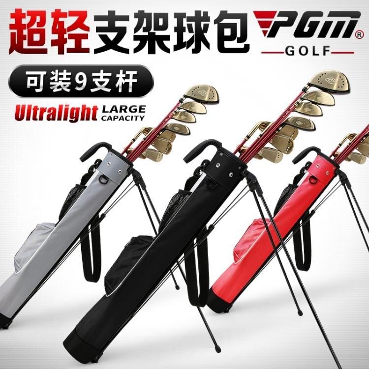 現貨 高爾夫球包 輕便型 支架槍包 男女款 可裝7-9支桿AQ