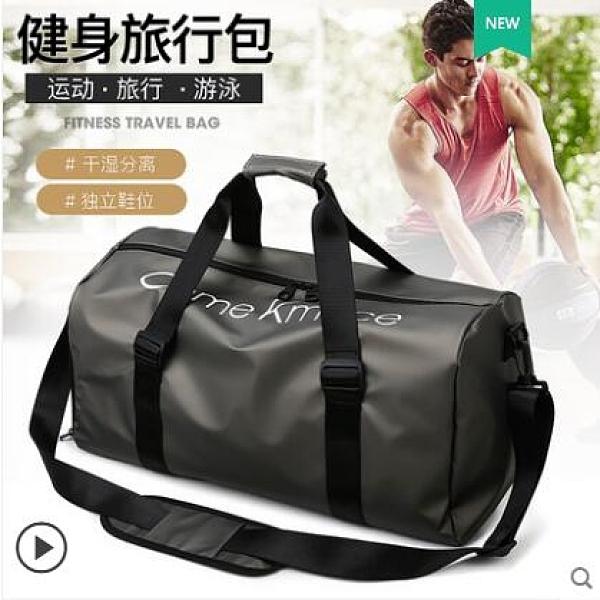 游泳包干濕分離沙灘包男女便攜泳衣收納袋健身包短途旅行行李包袋