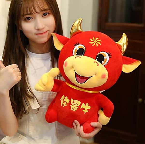 新年裝飾 2021牛年吉祥物紅色小牛公仔布娃娃毛絨玩具禮品兒童生肖玩偶【快速出貨八折鉅惠】