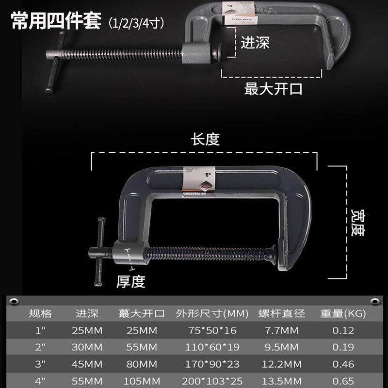 木工夾 g型夾g字夾c型萬用快速鐵夾強力f木工夾子固定夾多功能夾具夾緊器『CM398119』