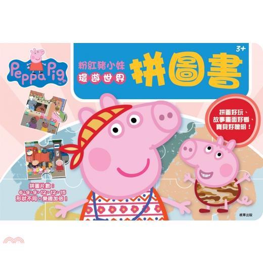 《根華(京甫)》粉紅豬小妹環遊世界拼圖書(PG015C)[9折]