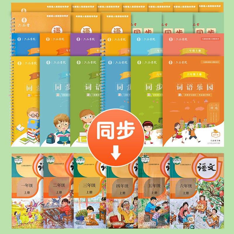 一年級上冊小學語文同步字帖人教版視頻楷書