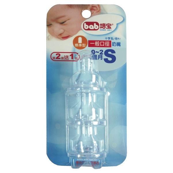 BAB培寶 奶嘴 一般口徑-(S) 2+1卡裝【新高橋藥妝】