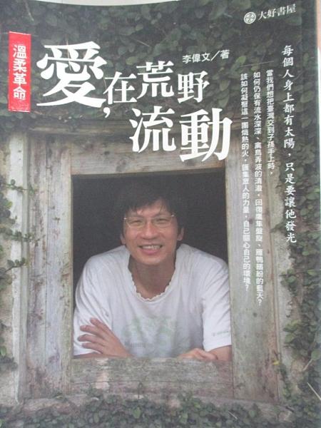 【書寶二手書T3/勵志_FLJ】溫柔革命-愛,在荒野流動_李偉文