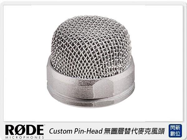 RODE 羅德 Custom Pin-Head 無圖層替代麥克風頭(公司貨)