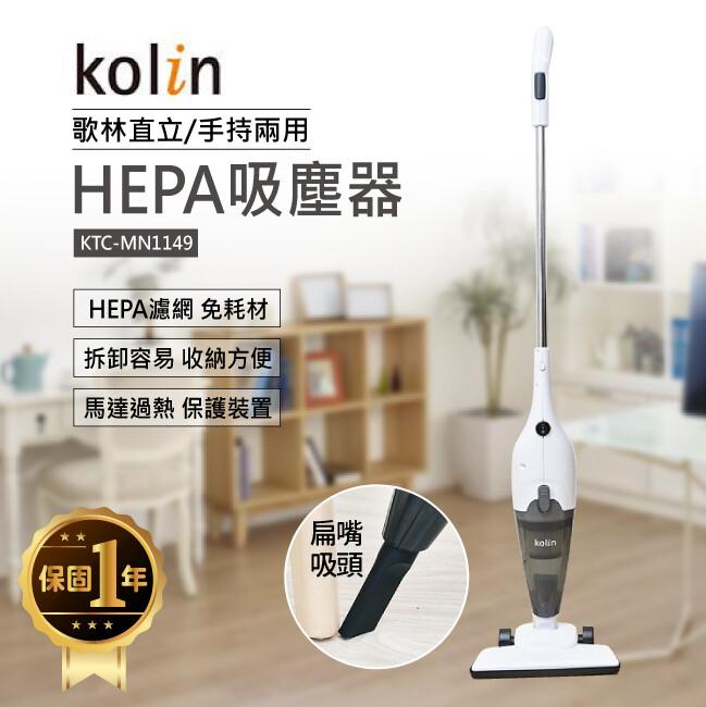 好日子無限公司歌林 直立手持兩用hepa吸塵器 ktc-mn1149 吸塵器 兩用吸塵器 手持