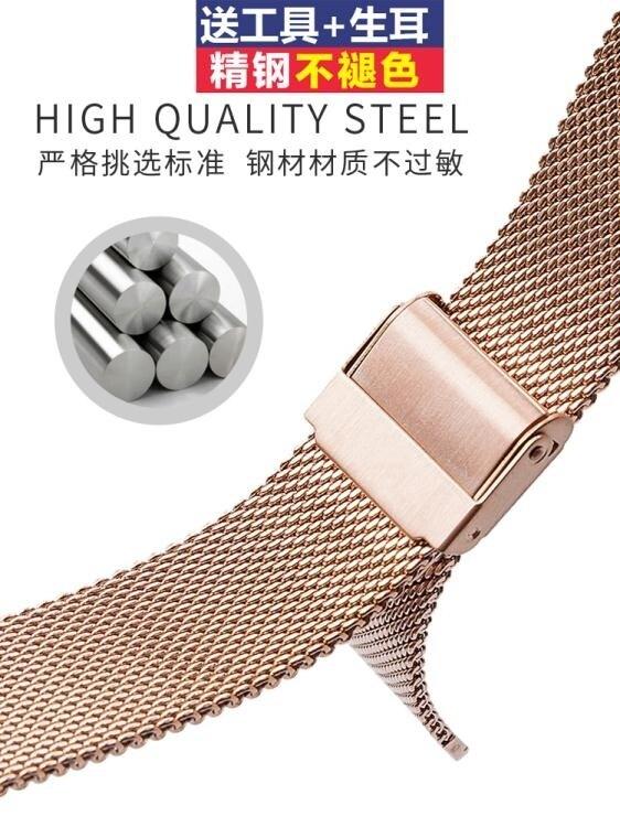 錶帶 爵派代用dw鋼帶手錶帶丹尼爾男女原裝金屬惠靈頓超薄通用精鋼表錬 叮噹百貨 8號時光