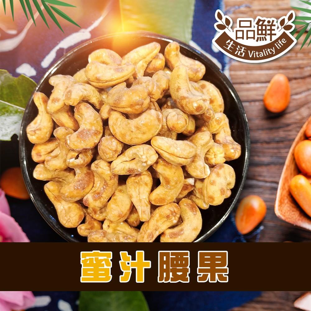 品鮮生活 蜜汁 原味腰果 (300g)