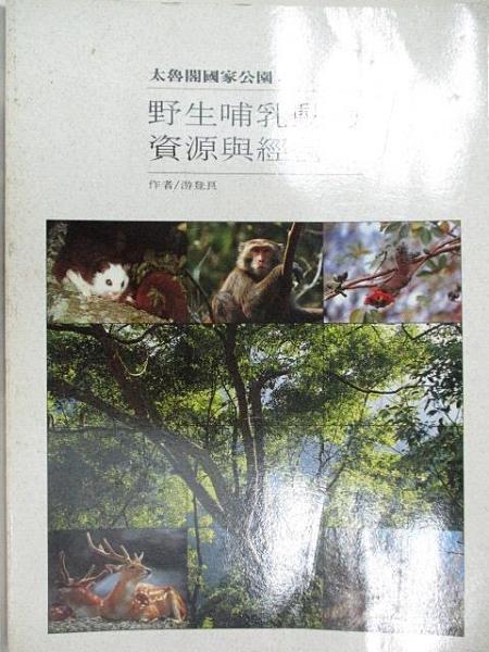 【書寶二手書T9/動植物_DYT】野生哺乳動物資源與經營_太魯閣國家公園