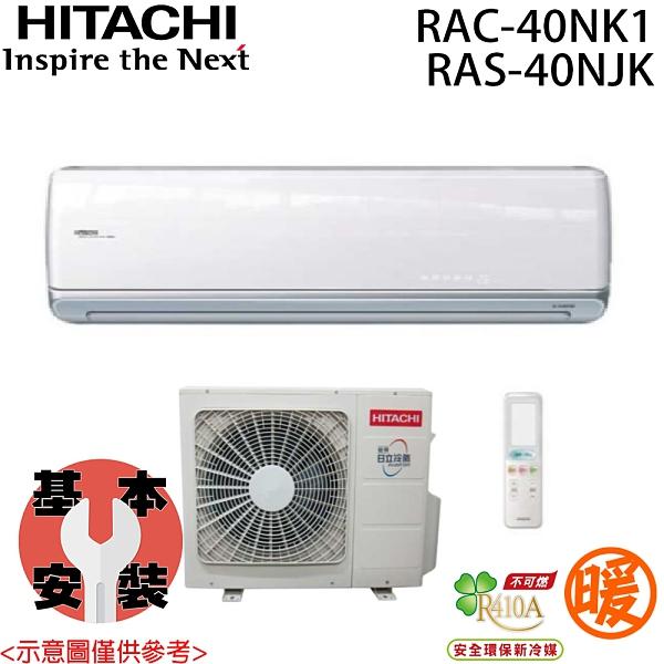 【HITACHI日立】5-7坪 頂級系列變頻分離式冷暖冷氣 RAC-40NK1 / RAS-40NJK 免運費 送基本安裝
