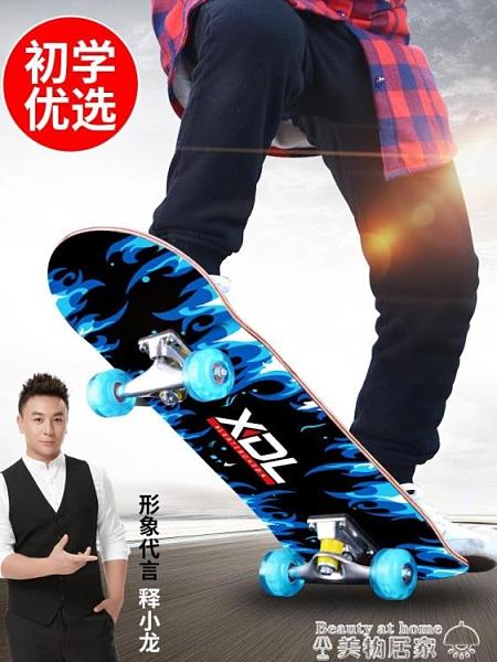 滑板 四輪滑板初學者兒童男孩女生3-6-12歲以上8-10劃板發光專業滑板車LX 美物 交換禮物