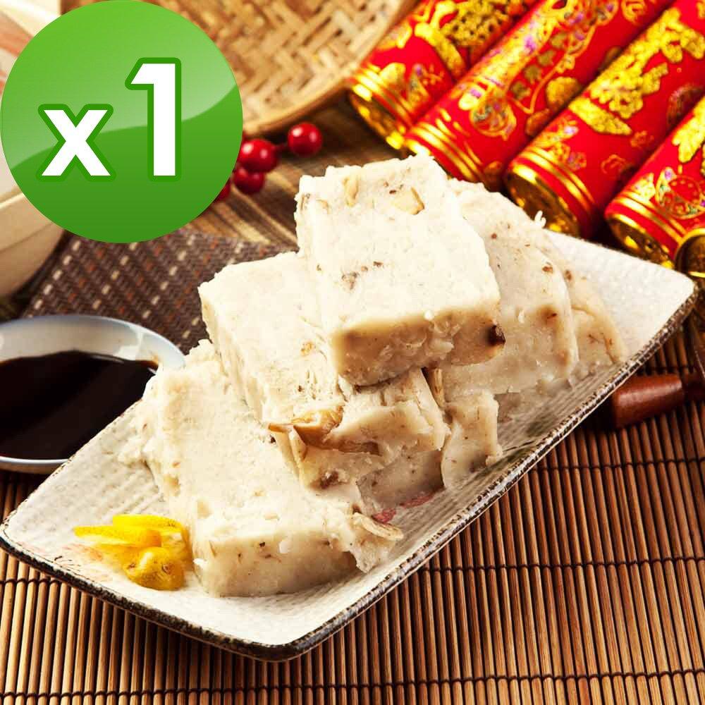 (預購)三低素食年菜 樂活e棧 好彩頭-頂級素干貝廣式蘿蔔糕1盒(900g/盒)-全素
