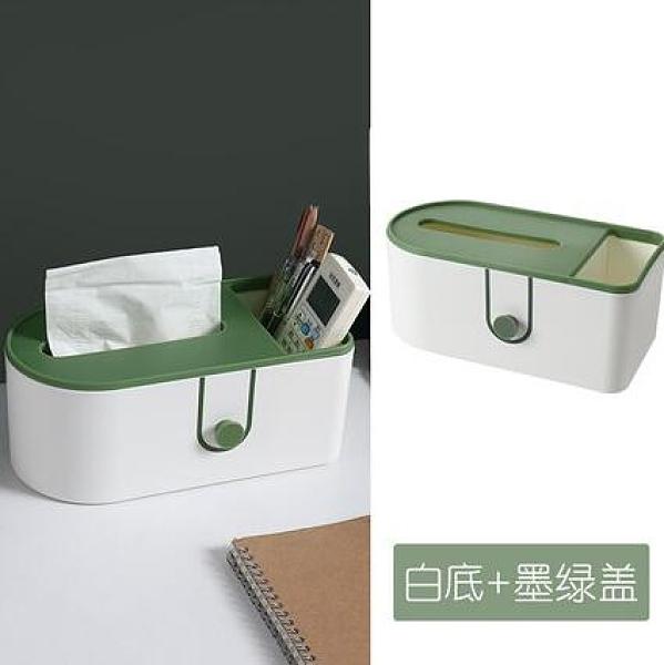 面紙盒 簡約紙巾盒家用北歐客廳臥室茶幾紙巾遙控器收納盒抽紙盒子【快速出貨八折搶購】