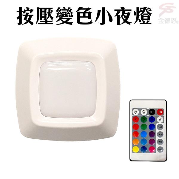 金德恩 按壓變色方形小夜燈/附遙控器/情境燈/小燈