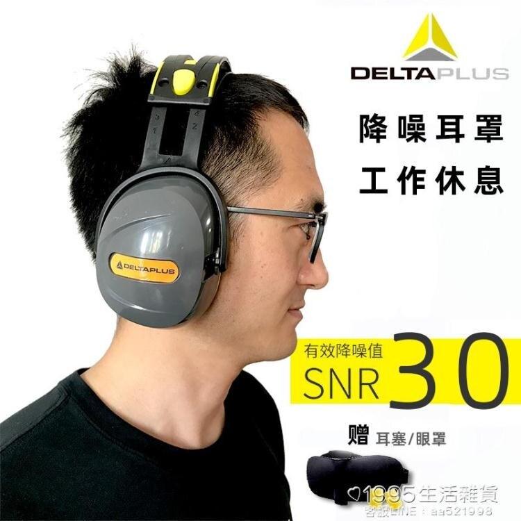 舒適隔音耳罩可調節長度射擊打鼓自習車間防噪音耳罩103009