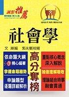【鼎文公職國考購書館㊣】一般警察考試-社會學-T5A65