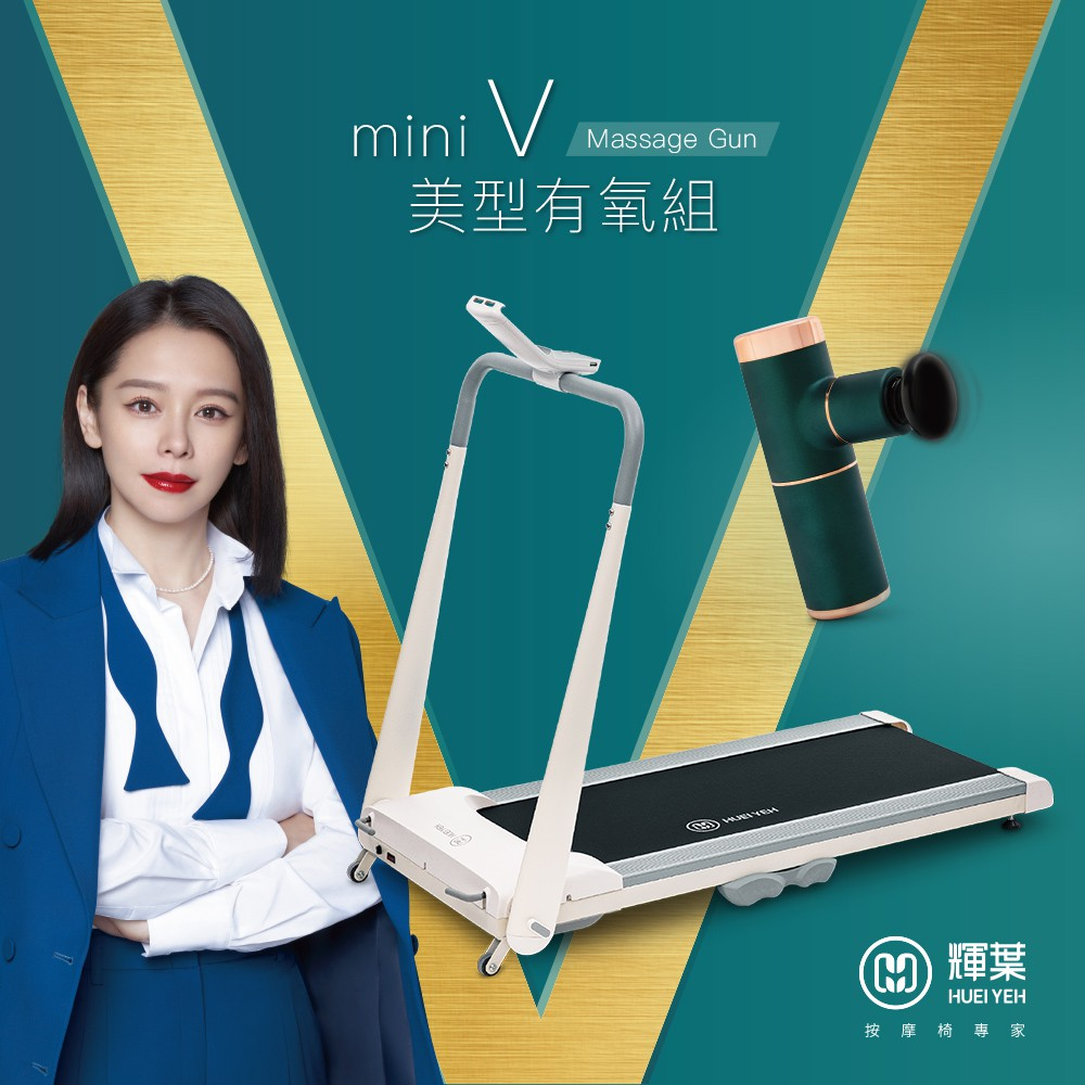 預購-輝葉 Werun2 新小智跑步機+miniV美型口袋按摩槍(HY-20610+HY-10599A)贈-地墊+保養品