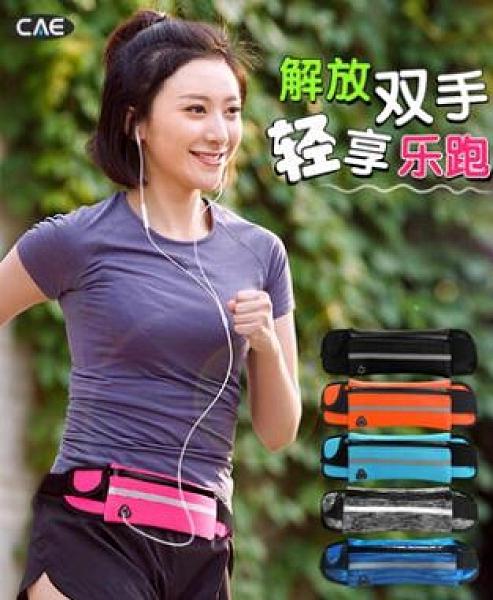 腰包女跑步手機運動跑步包女款女士健身的裝腰間小 包放超薄隱形
